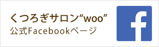 くつろぎサロンwoo 公式Facebookページ
